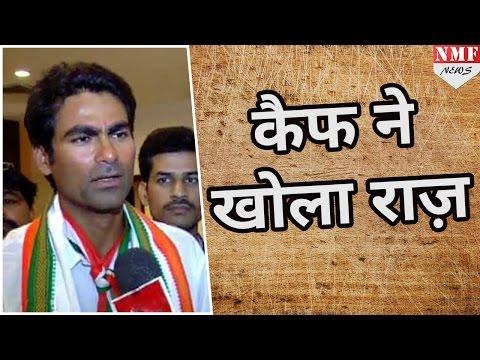 जानिए Team India में वापसी के सवाल पर Mohammad Kaif ने खोला क्या राज़