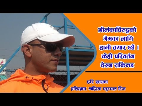 Hari Khadka Nepali National Women Football Coach। Nepal Vs Srilanka । Saff Champinship 2019 Mp3
