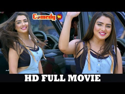 Aamrapali Dubey | Superhit Full Comedy Movie 2020 | Full Movie 2020