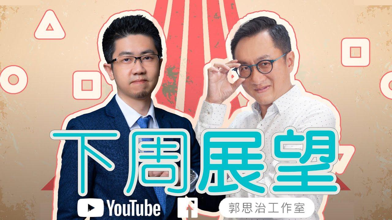 【財經快閃講】下週展望《鍾俊鏘 連敬涵》2021-10-23