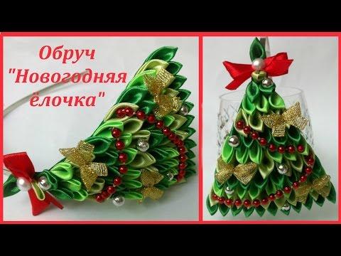 Обруч Новогодняя ёлочка канзаши из атласных лент своими руками. Мастер класс