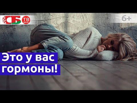 Проблемы гормонального сбоя у женщин