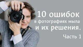 1 часть из 3. Десять ошибок в фотографировании мыла и их решения