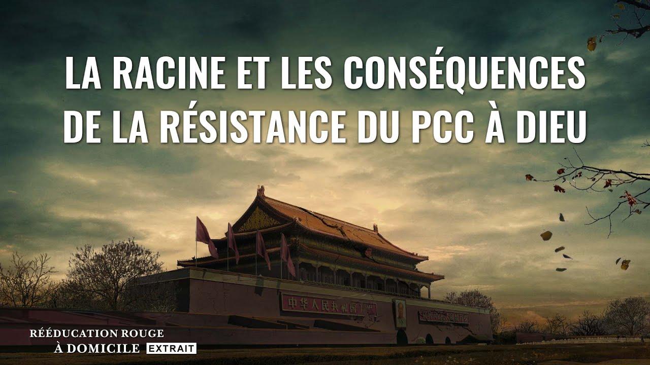 La racine et les conséquences de la résistance du PCC à Dieu