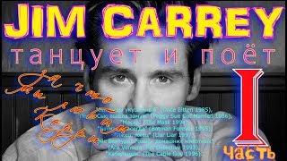 Джим Керри (Jim Carrey) танцует и поёт. I часть.