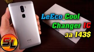 LeEco Cool Changer 1C полный обзор отличного конкурента Xiaomi! review