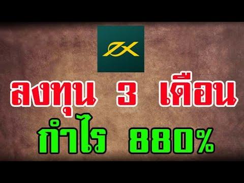 ลงทุน-3-เดือน-กำไร-880%---social-trading-exness