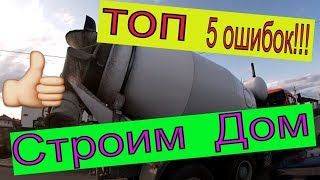 Основные ошибки при строительстве Частного Дома!!!...