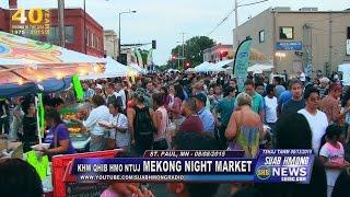 SUAB HMONG NEWS:  Mekong Night Market in St. Paul, Minnesota