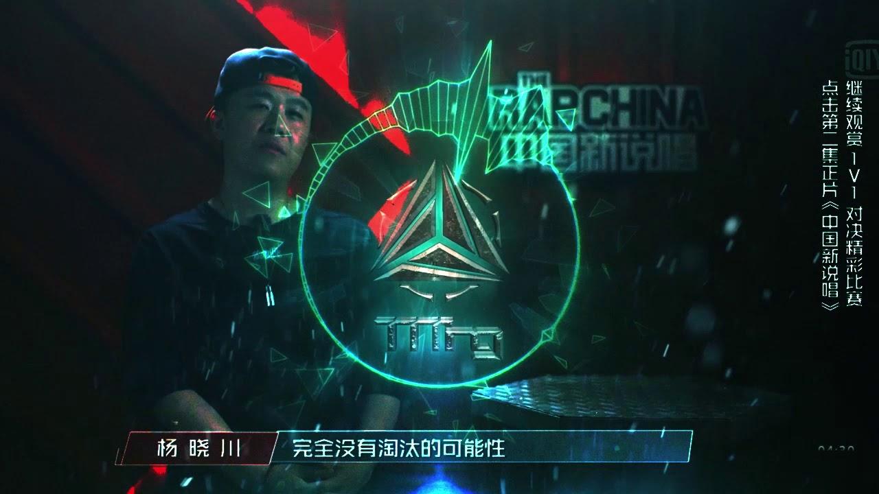 中國新說唱 陪你看說唱 Freestyle搶麥賽 three pass - 動物園【TTTing】 - YouTube