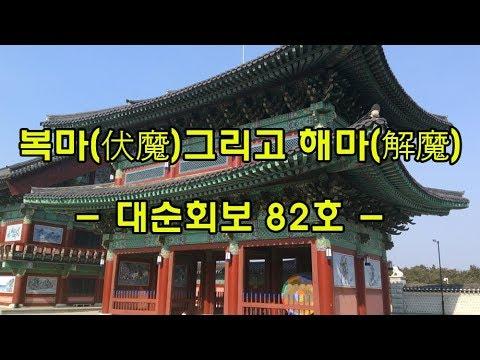 대순진리회  - 복마(伏魔) 그리고 해마(解魔)