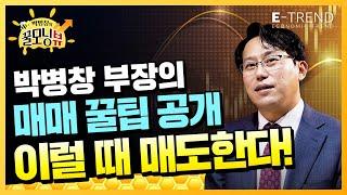 [국내 주식] 박병창 부장이 알려주는 매매꿀팁 공개! …