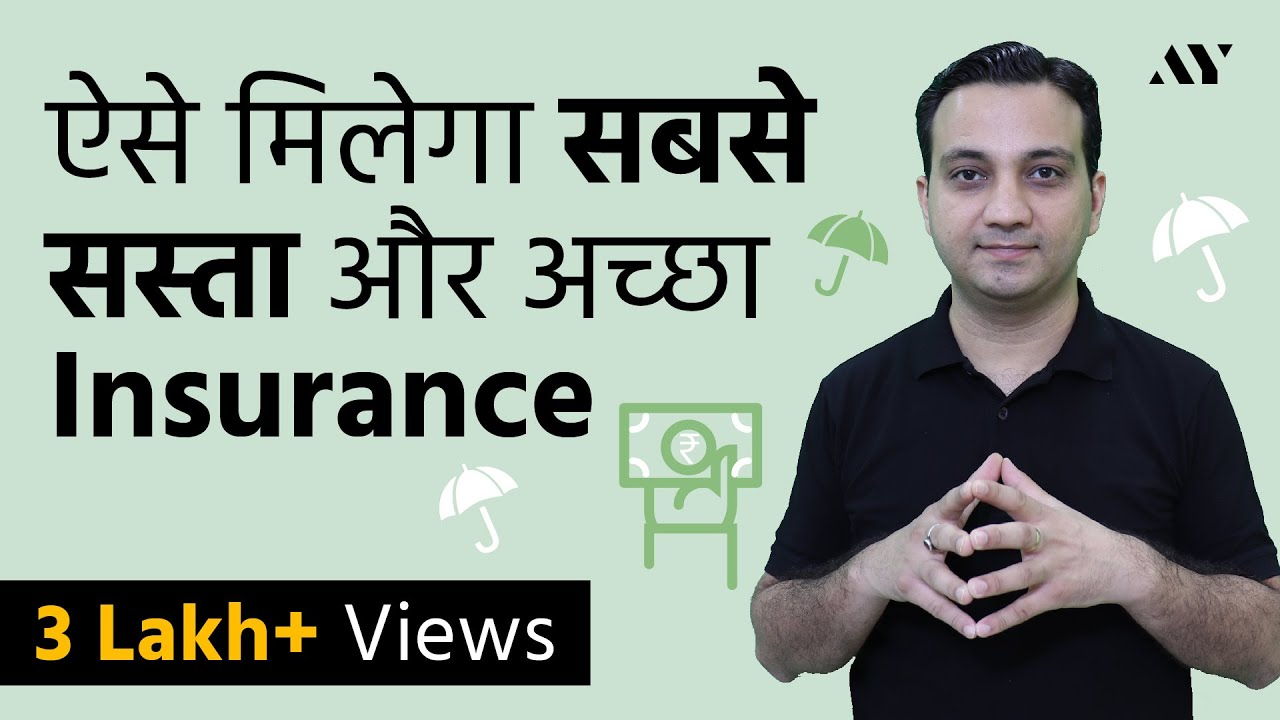 Term Insurance Plan Explained In Hindi Youtube