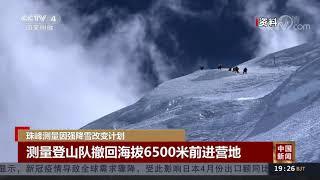 [中国新闻]珠峰测量因强降雪改变计划| CCTV中文国际