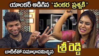 Actress Sri Reddy Shockingly Fires on Anchor Words | Sri Reddy Latest | Telugu News