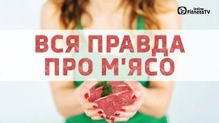 Правильное питание: все, что нужно знать худеющим о мясе\ Все, що вам потрібно знати про м'ясо