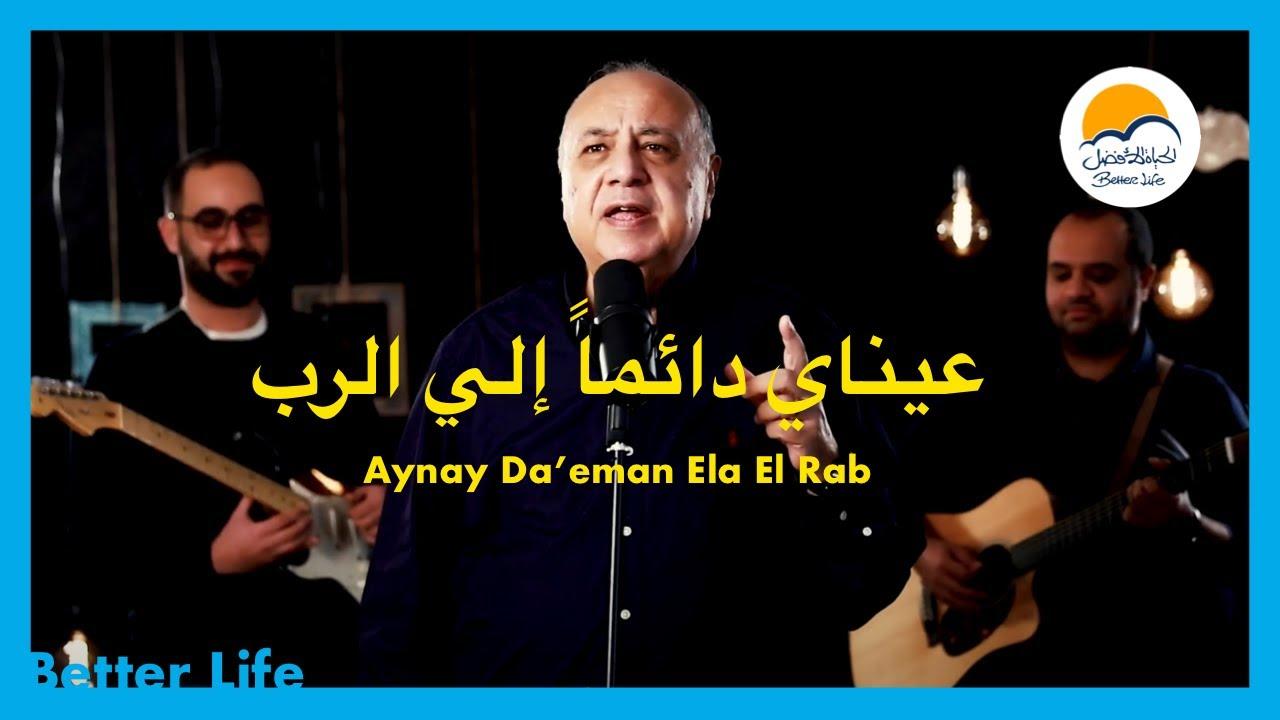 عيناي دائماً إلي الرب - الحياة الافضل - ترانيم زمان | Aynay Da'eman Ela El Rab - Better Life -Oldies