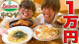サイゼリヤで1万円食べ切るまで帰れません!!!【リベンジ】