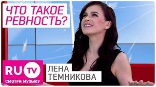 👎 Лена Темникова про ревность