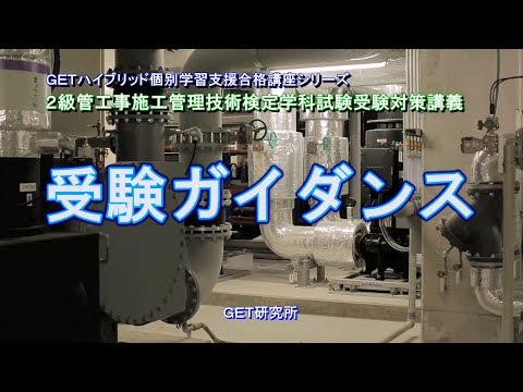 2級電気工事施工技士解答