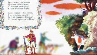 Самуил Маршак - Английские стихи часть 1 HD 1080p