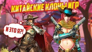 Наглые Китайские копии видеоигр. Клоны CS:GO, Dota 2, Вылитый Overwatch, Team Fortress 2, Warcraft