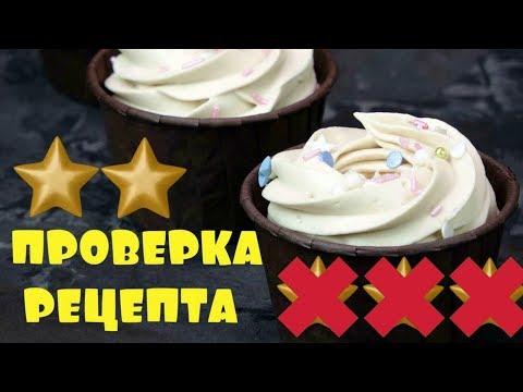 Капкейки НОВЫЙ рецепт / ПРОВЕРКА РЕЦЕПТА