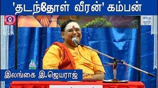 Ilangai Jeyaraj Speech at Kamban Vizha 2019 | Kamban Vizha | Hindu Tamil Thisai |