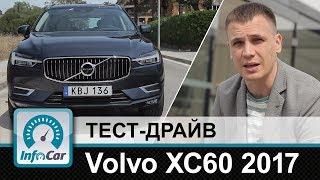 Volvo XC60 2017 - тест-драйв InfoCar.ua