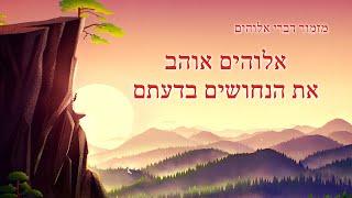 מזמור דברי אלוהים | 'אלוהים אוהב את הנחושים בדעתם'