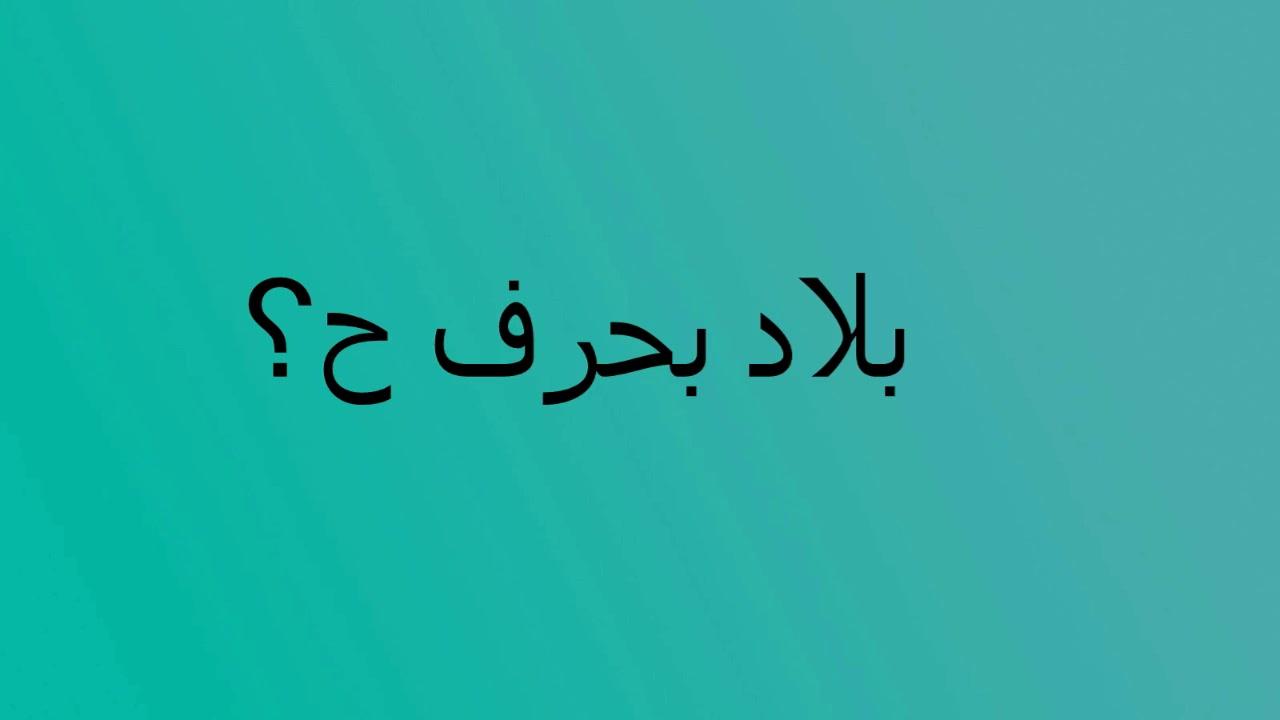 بلاد بحرف ح Youtube
