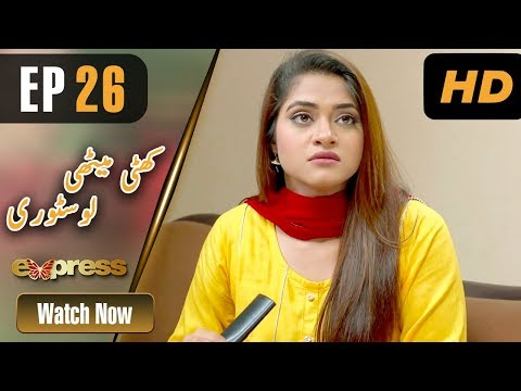 Pakistani Drama | Khatti Methi Love Story - Episode 26 | Express Entertainment Ramzan Special Soap