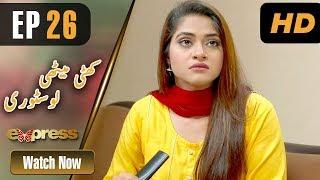 Pakistani Drama | Khatti Methi Love Story - Episode 26 | Express Entertainment Ramzan Special Soap