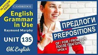 Unit 135 Английские глаголы с предлогами: from, on, of, for (урок 4)📘 English Intermediate