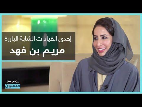 الإعلامية #مريم_بن_فهد نموذج ملهم للمرأة #الإماراتية وإحدى القيادات الشابة البارزة في دولة #الإمارات