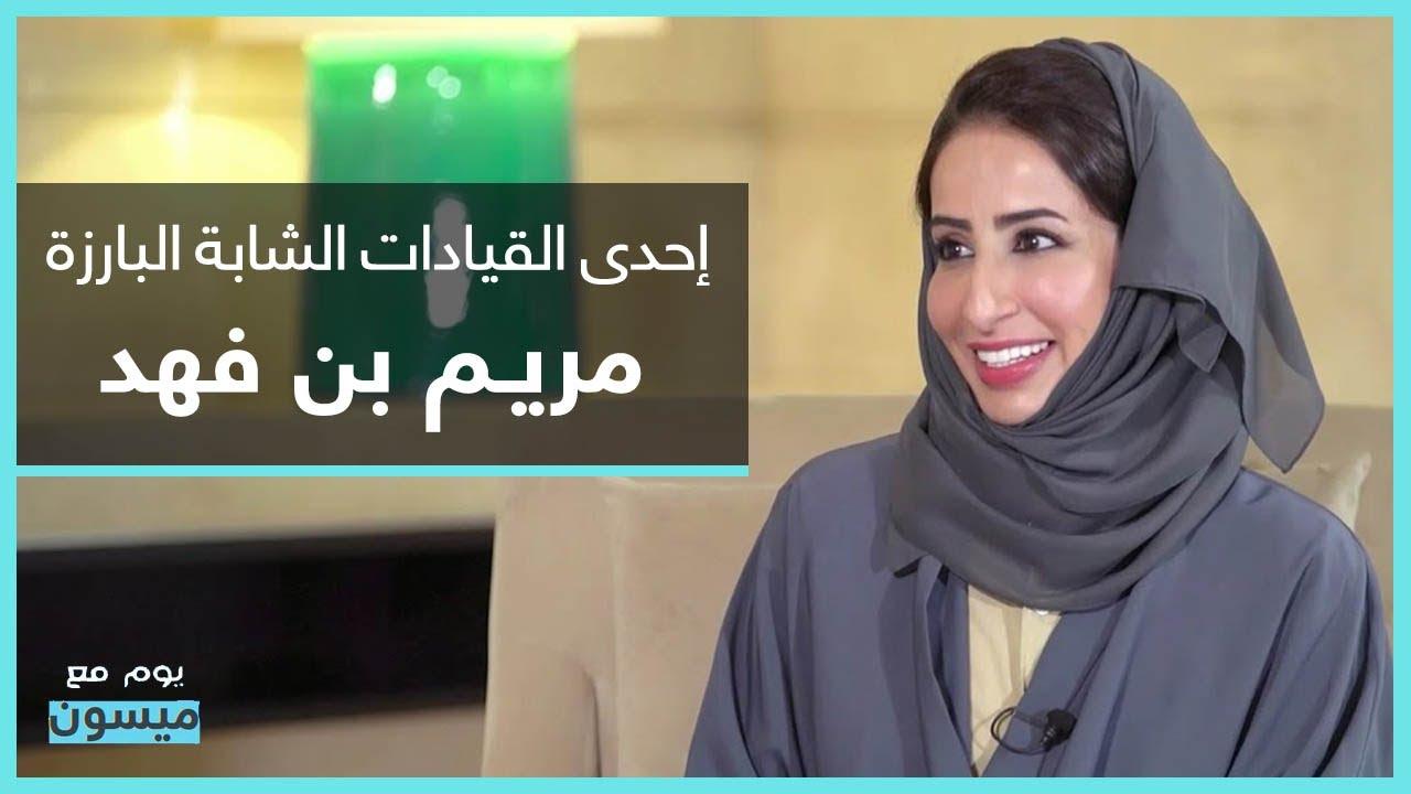 الإعلامية #مريم_بن_فهد نموذج ملهم للمرأة #الإماراتية وإحدى القيادات الشابة البارزة في دولة #الإمارات  - 20:59-2021 / 4 / 30