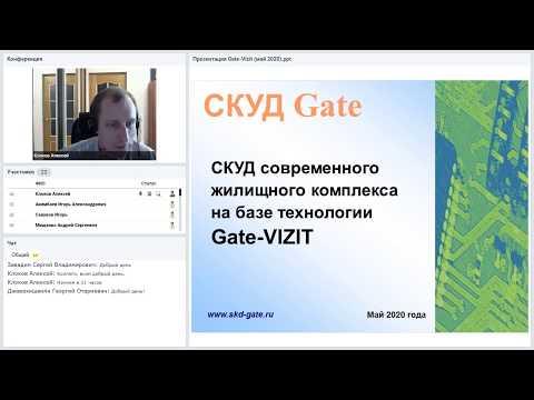 СКУД жилищного комплекса на базе технологии Gate-VIZIT / 12.05.2020