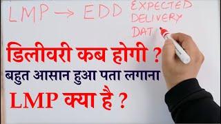 प्रेगनेंसी में डिलीवरी डेट कैसे निकालें  || LMP से  EDD की calculation || LMP to EDD
