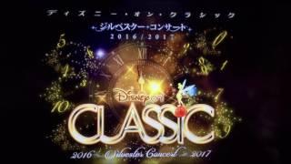 ディズニー・オン・クラシック ジルベスターコンサート2016〜2017