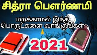 சித்ரா பௌர்ணமி அன்று மறக்காமல் இந்த பொருட்களை வாங்குங்கள் | Chithra pournami 2021 tamil