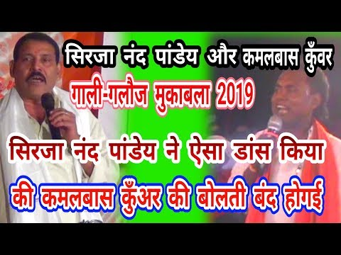 Sirjanand Panday Or Kamalbas Kunwar Dugola 2019 | सिरजा नंद पांडेय और कमलबास कुँवर दुगोला 2019