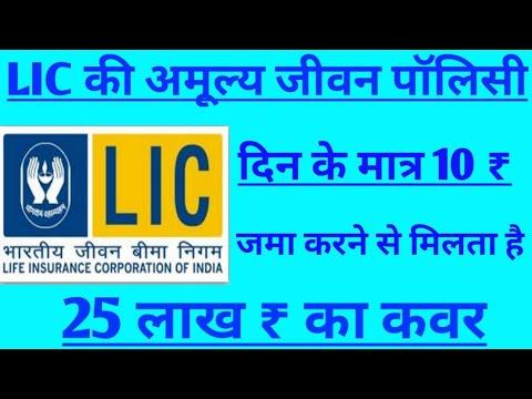 LIC की अमूल्य