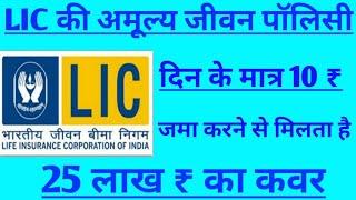 LIC  की अमूल्य जीवन पॉलिसी में आप दिन के मात्र ₹10 जमा करके ले सकते हैं 2500000 रुपए की नगद राशि ll