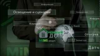 умный дом г.Симферополь.mp4(, 2012-07-30T13:43:10.000Z)