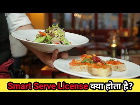 What Is Smart Serve License? How To Get It?