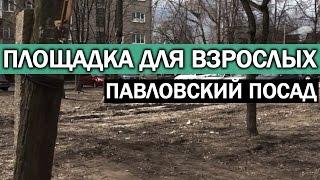 В Павловском Посаде коммунальщики перепутали место установки детской площадки