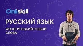 Русский язык 7 класс : Фонетический разбор слова