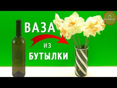 Как сделать вазу из стеклянной бутылки вазу своими руками