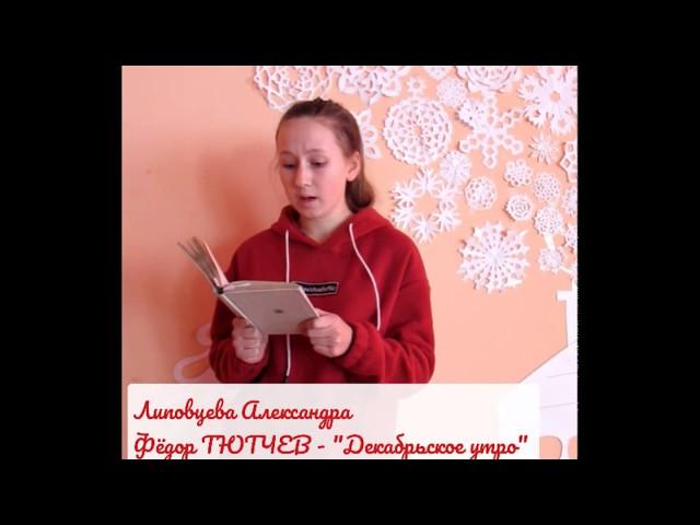 Изображение предпросмотра прочтения – АлександраЛиповцева читает произведение «Декабрьское утро (На небе месяц – и ночная…)» Ф.И.Тютчева