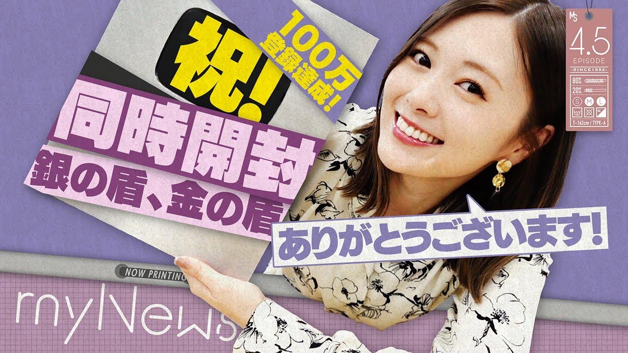 【my news】銀と金の盾が届きました…!【my channel】#4.5